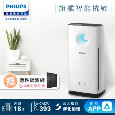飛利浦PHILIPS 12-18坪 Wifi旋風級抗敏空氣清淨機 AC3259 送濾網
