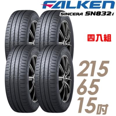 【飛隼】SINCERA SN832i 環保節能輪胎_四入組_215/65/15(832)