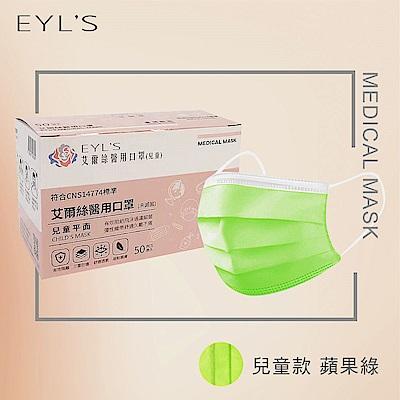 EYL S 艾爾絲 醫用口罩 兒童款-蘋果綠1盒入(50入/盒)
