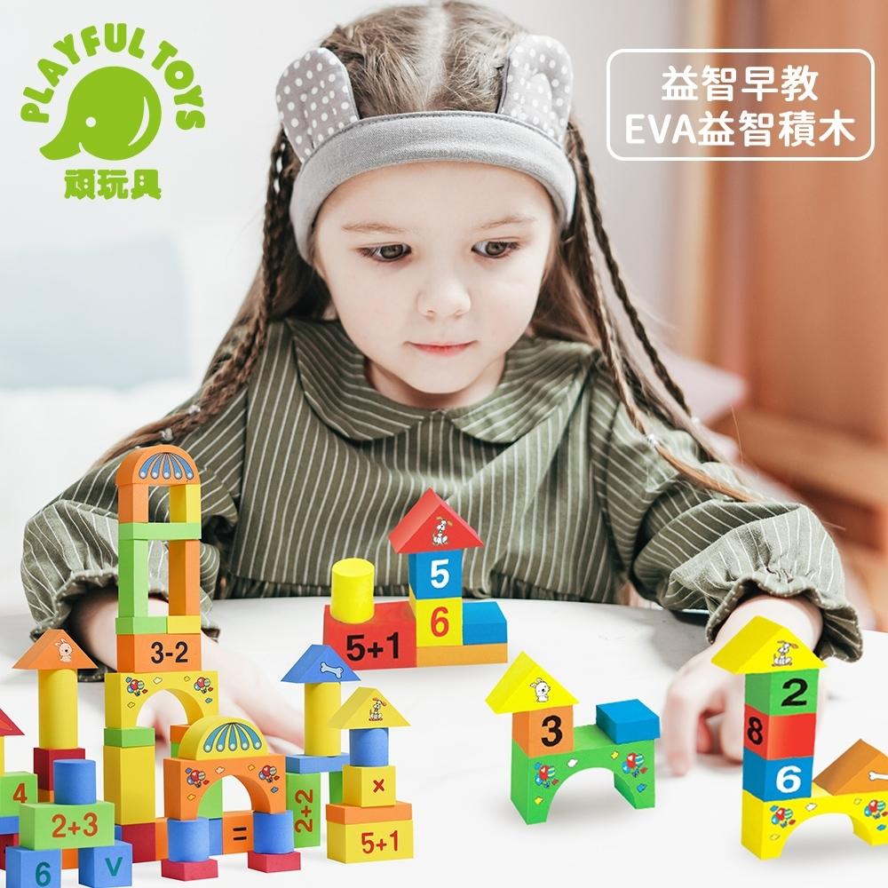 Playful Toys 頑玩具 EVA益智積木(EVA軟積木)