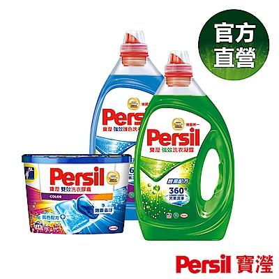 (大容量)Persil 寶瀅強效洗衣/護色凝露3.4L 加贈雙效洗衣膠囊1盒