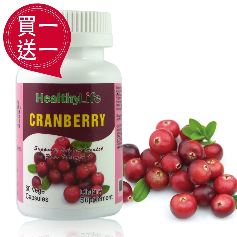 買一送一【Healthy Life加力活】高濃縮蔓越莓加強膠囊(60顆/瓶)