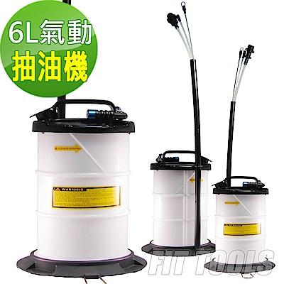 良匠工具最新型 6L氣動抽油機 真空 吸油機 附收納管 管口附防塵蓋 適換煞車油/機油