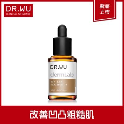 DR.WU 1.5% EGF彈力賦活精華15ML