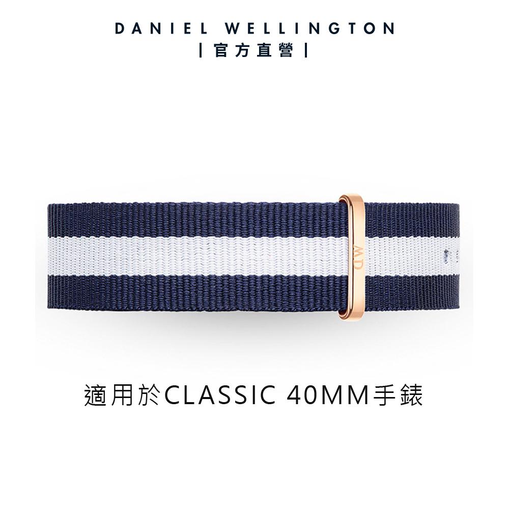 【Daniel Wellington】官方直營 Classic Glasgow 20mm藍白織紋錶帶-玫瑰金 DW錶帶