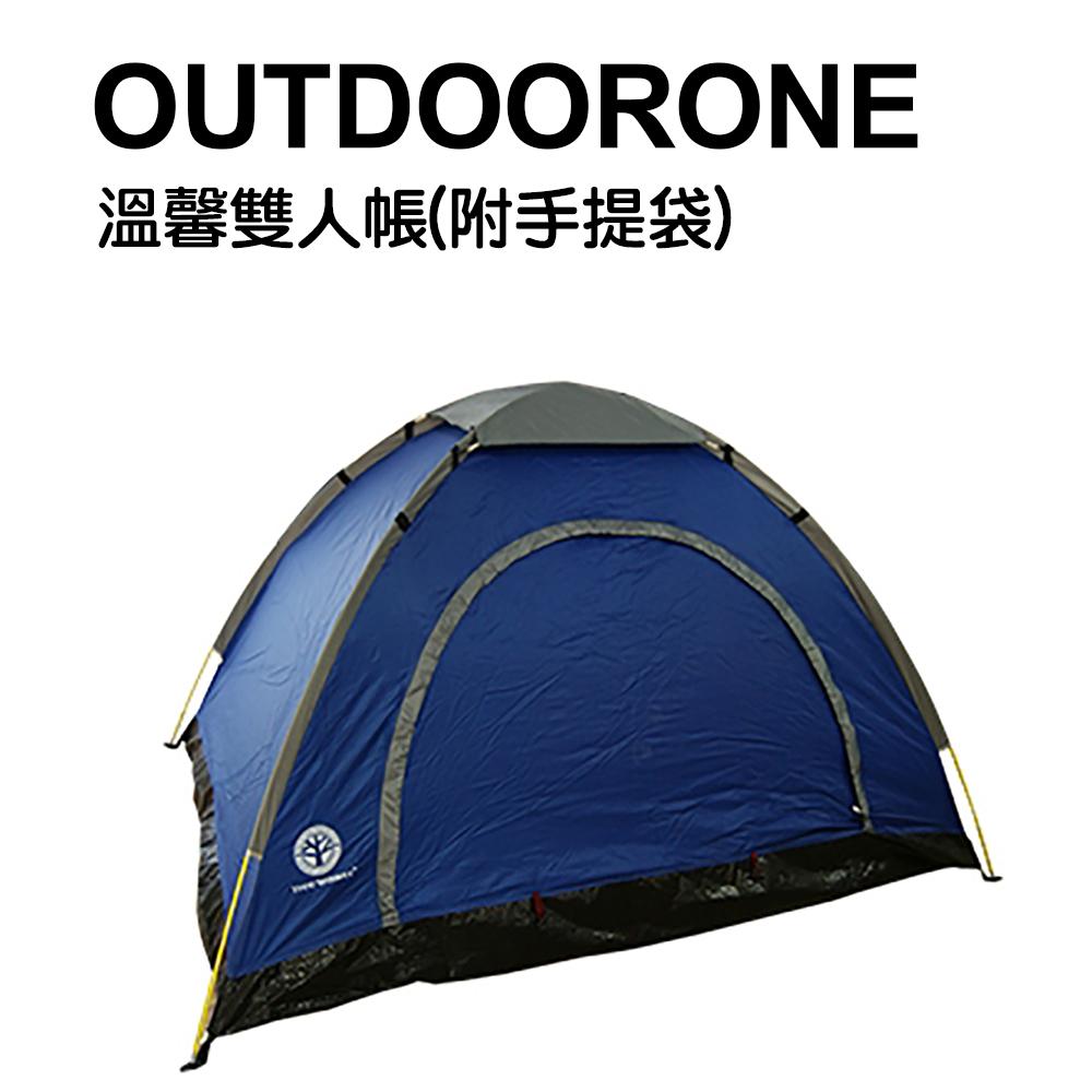 OUTDOORONE 戶外休閒溫馨雙人帳(附手提袋) 野營露營情侶帳棚 單層網紗帳篷