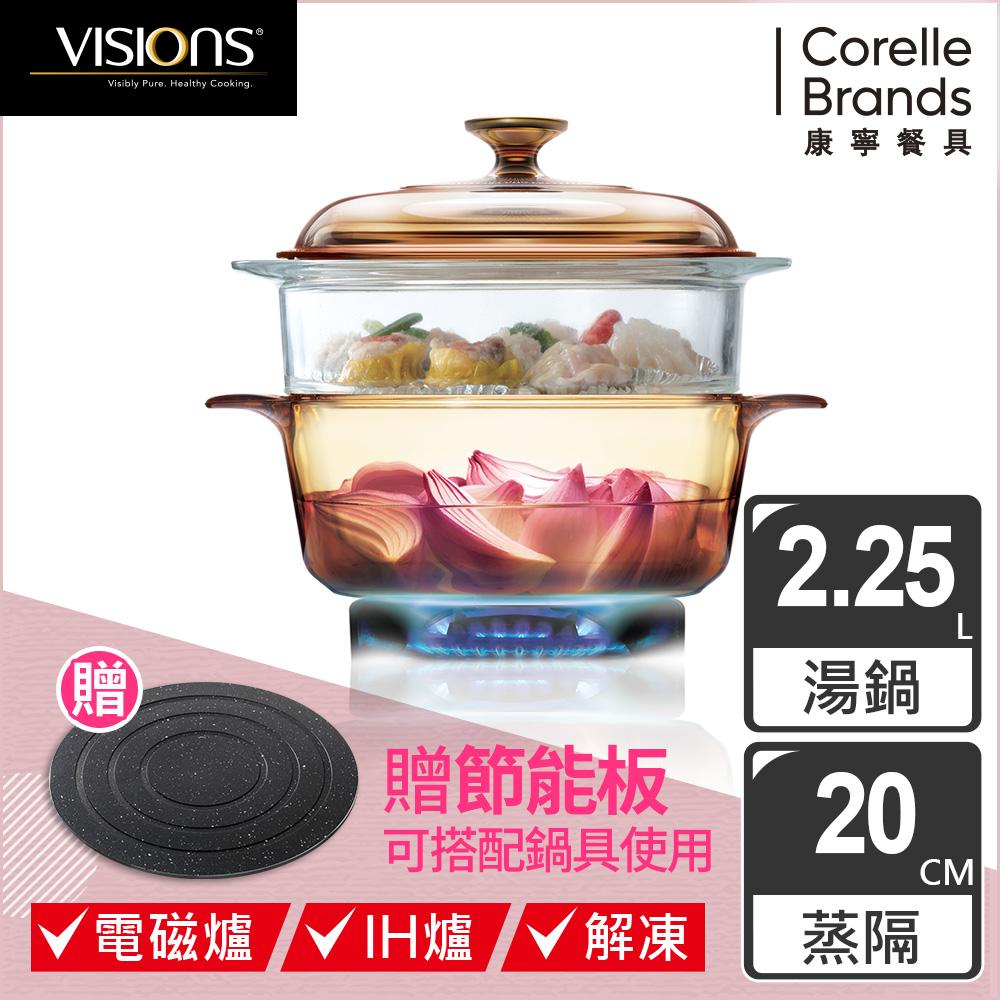美國康寧 Visions晶彩透明鍋雙耳-2.2L(贈20cm玻璃 蒸隔 )