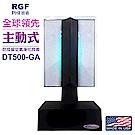 【福利品】美國RGF DT-500-GA家用防疫級空氣清淨機 (適用20坪)