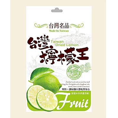 台灣名品 台灣檸檬王(60g)