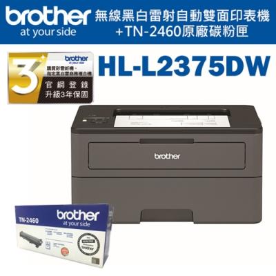 Brother HL-L2375DW 無線黑白雷射自動雙面印表機+TN-2460原廠碳粉匣