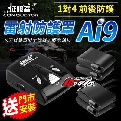 征服者 Ai9 前後四路防護 雷射防護罩(1對4)-快