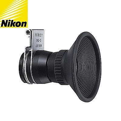 原廠Nikon放大器DG-2