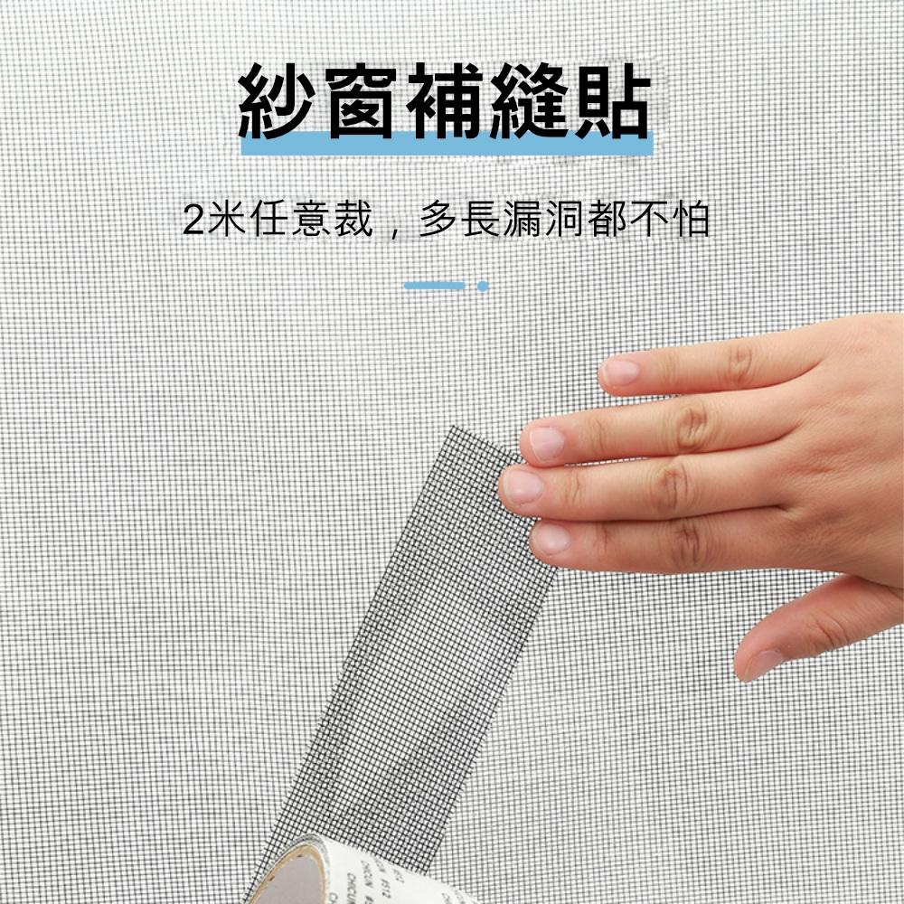 荷生活 紗窗修補膠帶 自由裁剪修補老舊紗窒紗門-一捲