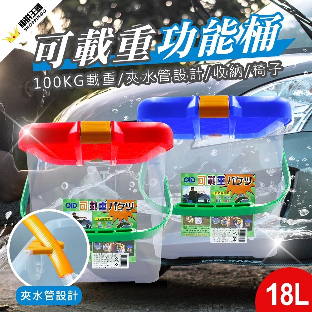 可載重功能桶 18L (顏色隨機) 可耐重100kg