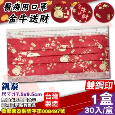 釩泰 醫療口罩 (金牛送財) 30入/盒 (台灣製造 醫用口罩 CNS14774)