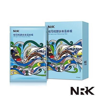 NARUKO牛爾【任3件5折起】 NRK玻尿酸鎖水保濕面膜10入