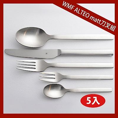 WMF ALTEO matt 刀叉湯匙 5件組 餐具組