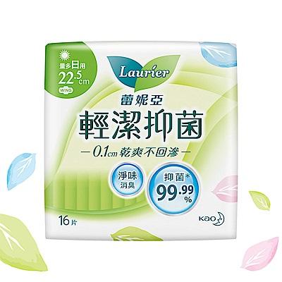 蕾妮亞 輕潔抑菌量多日用型衛生棉 22.5cmX16片/包
