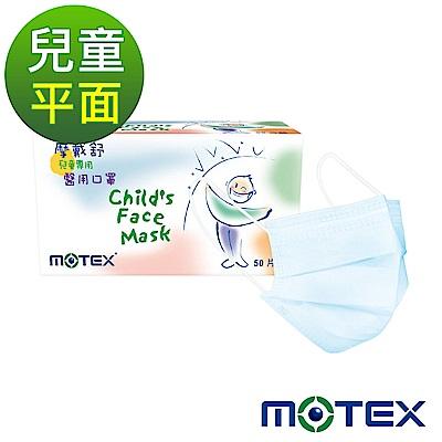 MOTEX摩戴舒 平面兒童醫療口罩 買一送一組 50片*2共100片(藍色)