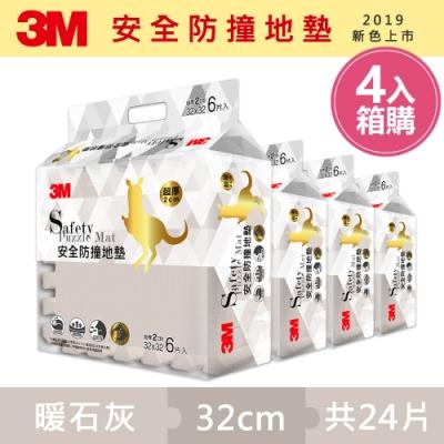 [2019爆款] 3M 兒童安全防撞地墊32cm箱購超值組 (暖石灰x24片/約0.7坪)