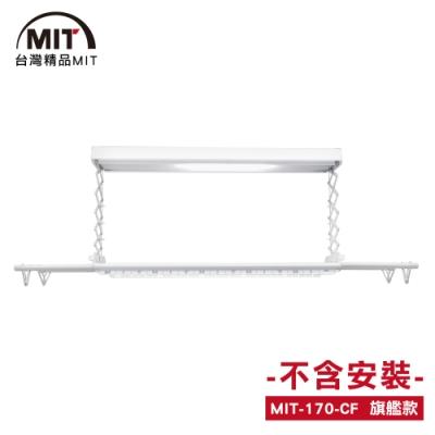 MIT 電動遙控升降曬衣機170-CF(110V)(DIY自行安裝)