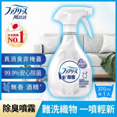 日本風倍清 織物除菌消臭噴霧370ml(無香型含酒精)