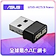 ASUS USB-AC53 Wireless-AC1200 NANO無線網路卡 product thumbnail 1