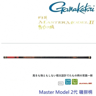 【GAMAKATSU】MASTER MODEL II 磯撈柄 6.5H (公司貨)