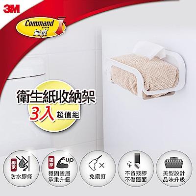 3M 無痕浴室防水收納系列-衛生紙收納架3入超值組