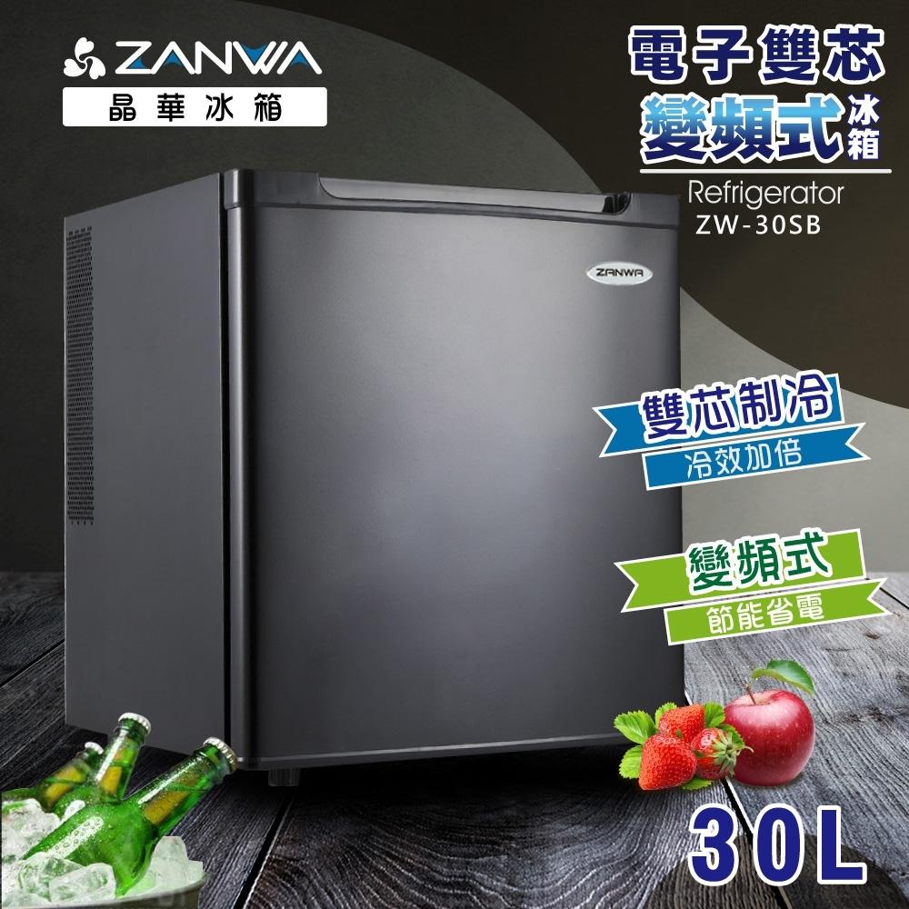 ZANWA晶華 電子雙核芯變頻式冰箱/冷藏箱/小冰箱/紅酒櫃(ZW-30SB)