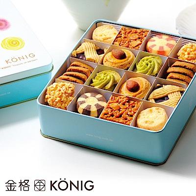 金格 香榭午茶綜合小餅禮盒2盒組