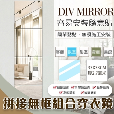 [judy家居生活用品館] 拼接無框組合穿衣鏡33x33cm (4片一組)