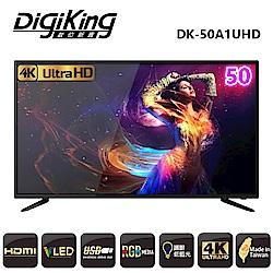 DigiKing 數位新貴50吋真4K UHD LED液晶+數位視訊盒 SF-5062
