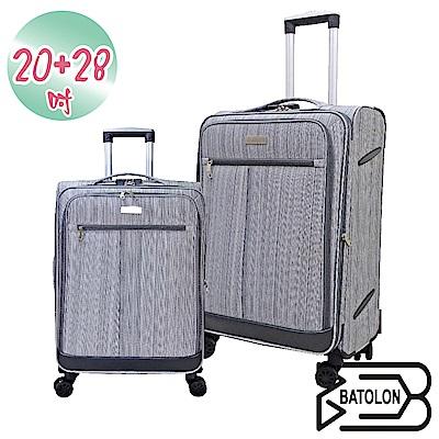 Batolon 寶龍 20+28吋 皇家風範四輪加大商務箱/旅行箱