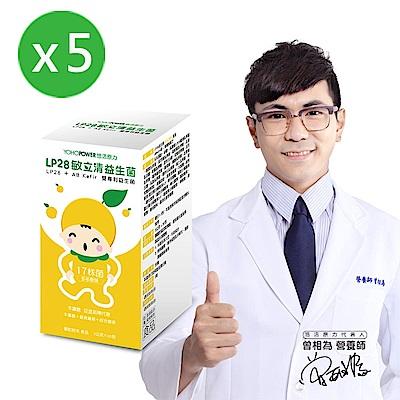 悠活原力 LP28敏立清益生菌 第四代菌株升級版-同口味5盒組(30條/盒)