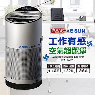 威品嚴選 x esun 空氣清淨機CK(強效淨化型/商用)