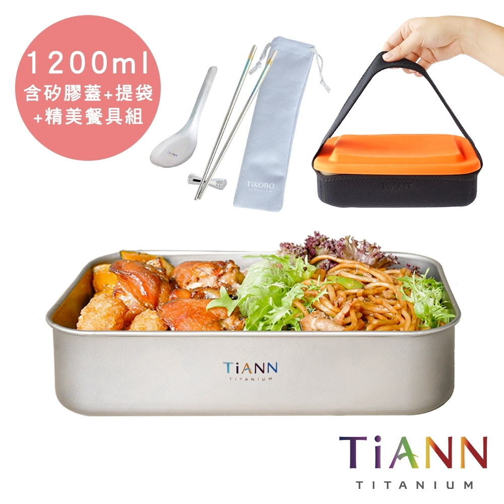 TiANN 鈦安純鈦餐具 1.2L 多功能日式便當盒/保鮮盒/料理盒 附矽膠防漏蓋+專屬防熱提袋+精美餐具組