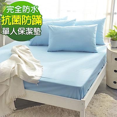 Ania Casa 完全防水 水漾藍 單人床包式保潔墊 日本防蹣抗菌 採3M防潑水技術