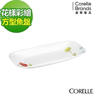 CORELLE康寧 花漾彩繪方形魚盤
