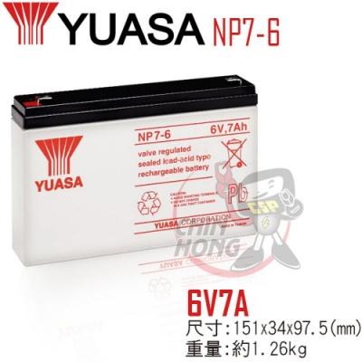 【YUASA湯淺】NP7-6閥調密閉式鉛酸電池~6V7Ah 童車電池.UPS電池
