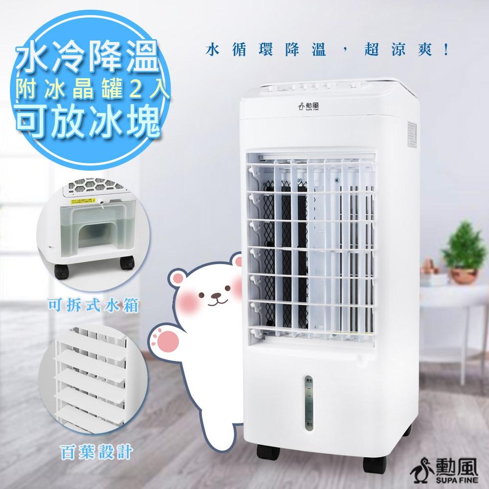 勳風 冰晶水冷扇涼風扇移動式水冷氣(AHF-K0098)水冷+冰晶
