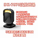 DK-7870台灣製造立式自感二維條碼掃描器/支援行動支付一維及二維條碼