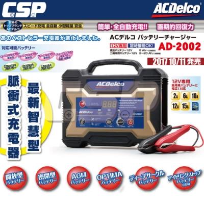 【ACDelco】美國德科AD-2002充電機 日本銷售第一充電器 12V15A