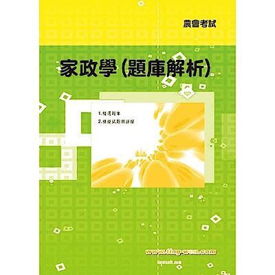 家政學(題庫解析)(2版)