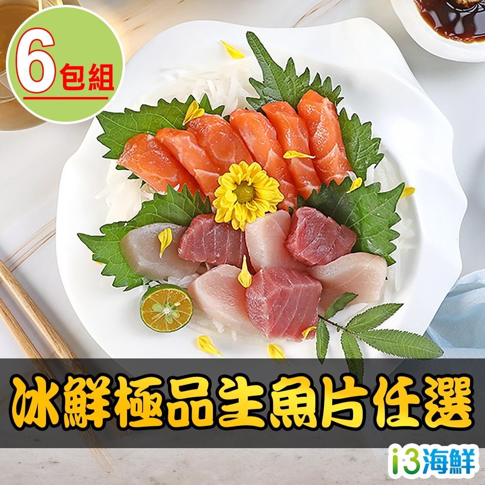 愛上海鮮 冰鮮極品生魚片(旗魚/鮪魚/鮭魚)任選6包組(100g±10%/包)
