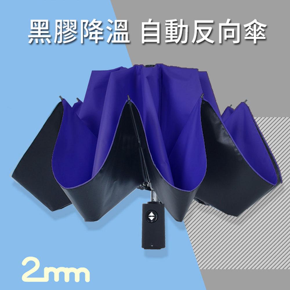 2mm 原色調性黑膠降溫自動開收反向傘 (經典藍)
