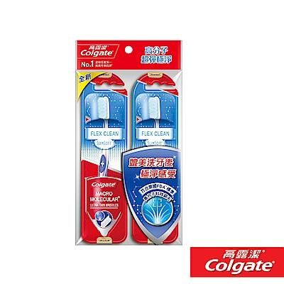 高露潔 高分子超彈極淨牙刷2入 顏色隨機