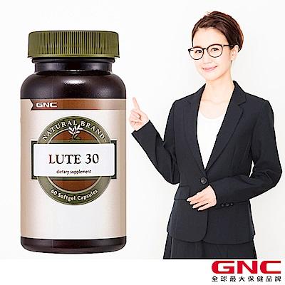GNC健安喜 天然葉黃素 優視30膠囊食品(60顆/瓶)