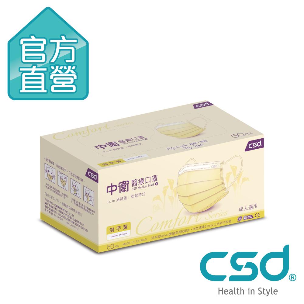 [限搶]CSD中衛 醫療口罩-海芋黃(50片x 1盒入)