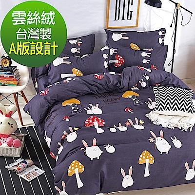 La Lune 台灣製經典超細雲絲絨雙人床包枕套3件組 兔仙子